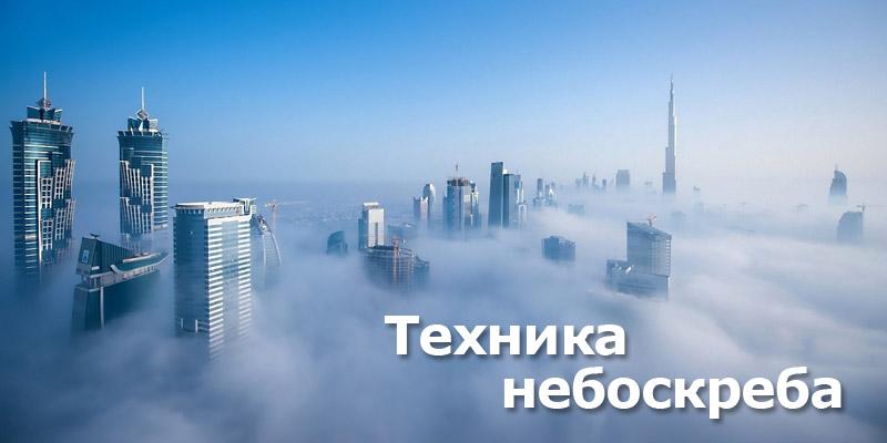 Техника небоскреба - Backlinko