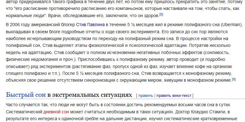Кейс 01 - ссылка с википедии