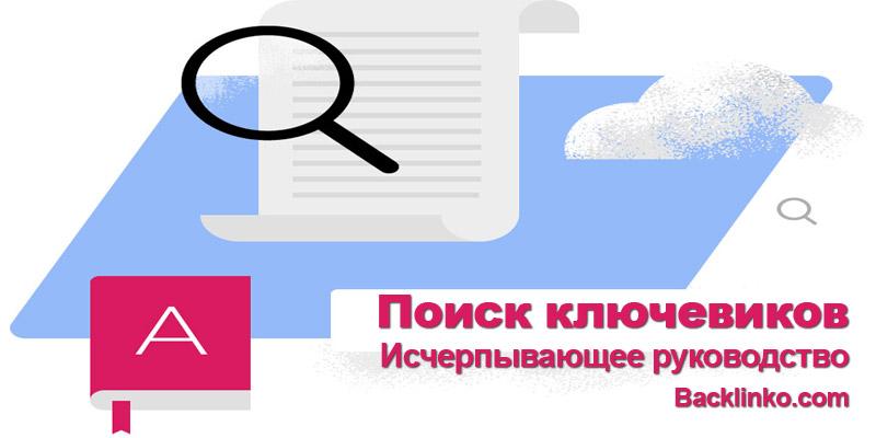 Поиск ключевиков. Исчерпывающее руководство — Backlinko